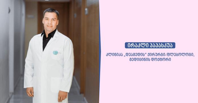 ვენური დაავადებები, სიმპტომები და მკურნალობის გზები