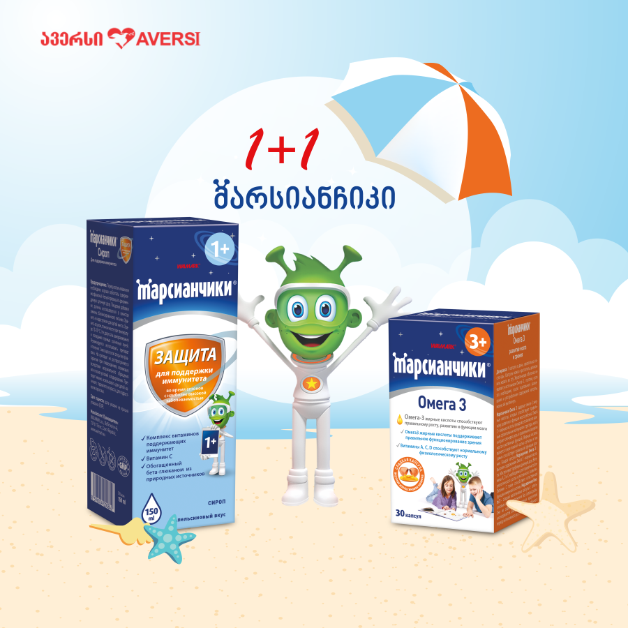Special promotion from brand Marsianchik in Aversi Pharmaceutical network