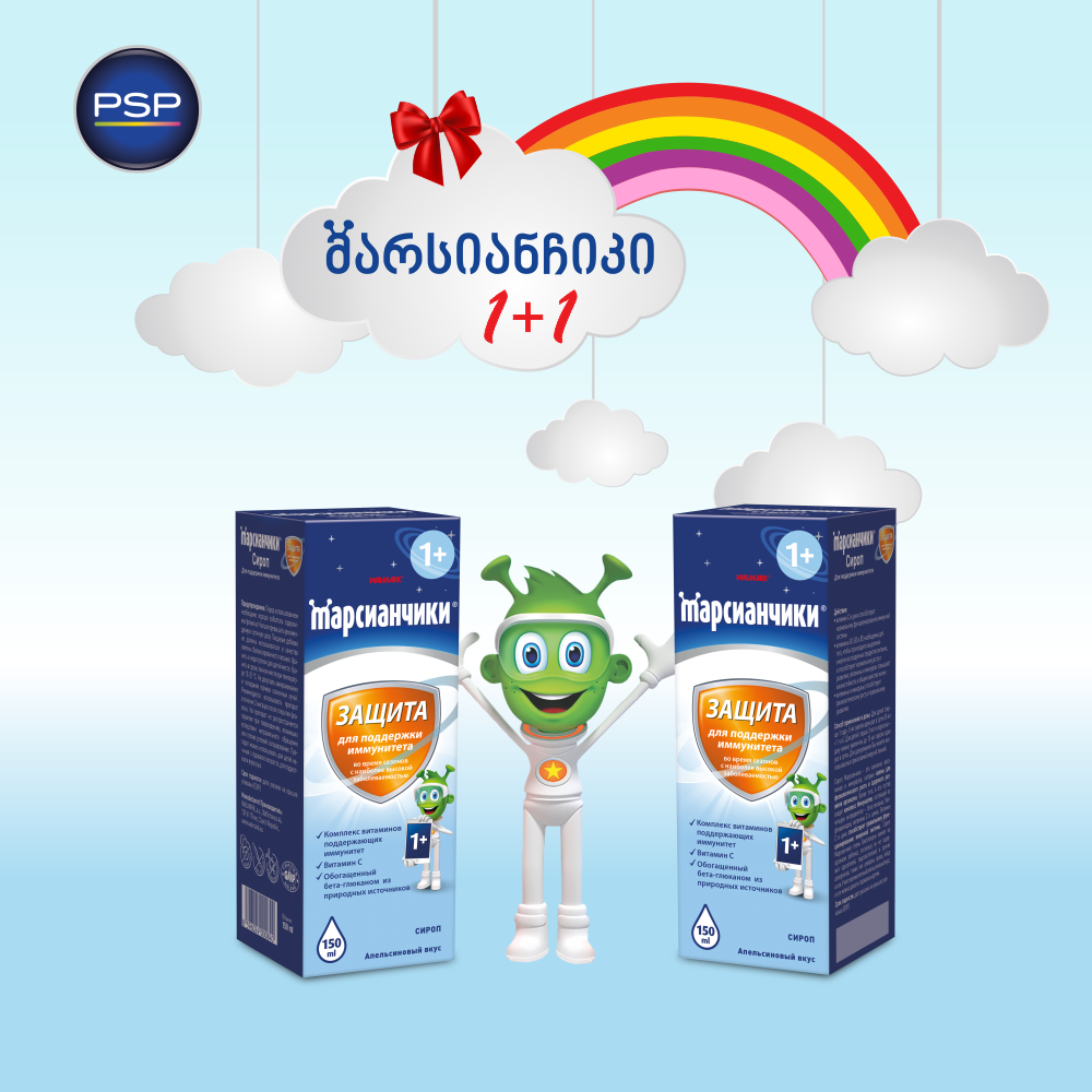 Special promotion from brand Marsianchik in PSP Pharmaceutical network